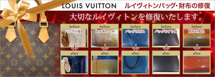 ヴィトンバッグ・財布の革修復