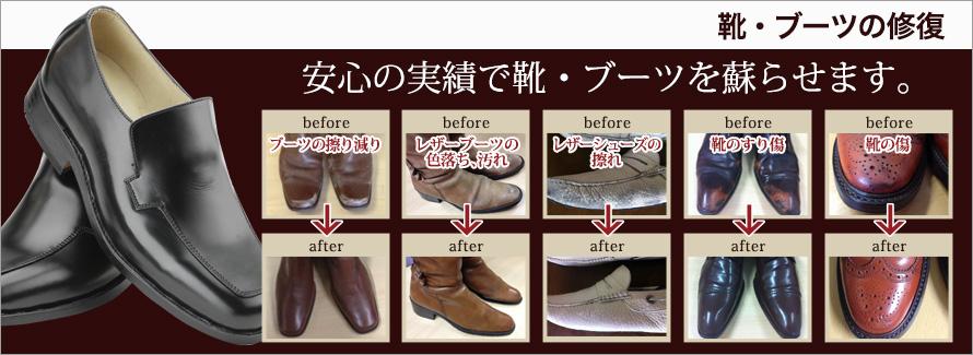 革・ブーツの修復