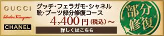 グッチ・フェラガモ・シャネル靴・ブーツ部分コース