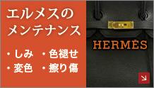 エルメスバッグ・財布の革修復