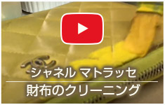 シャネルマトラッセ財布の修理