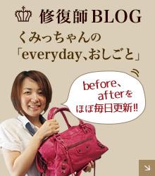 革修復師くみっちゃんのブログ