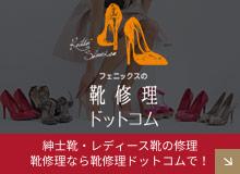 靴修理ドットコム