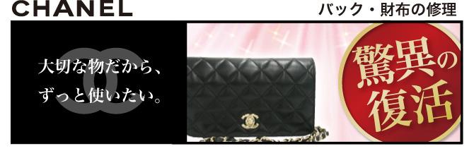 20a863775b75 シャネルバッグ(鞄)・財布の修理・クリーニング・補修なら革修復どっとコム