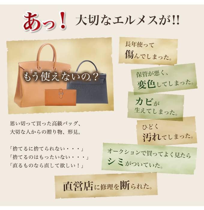 エルメス鞄・財布の革修復