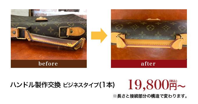 ビジネスバッグのハンドル製作交換