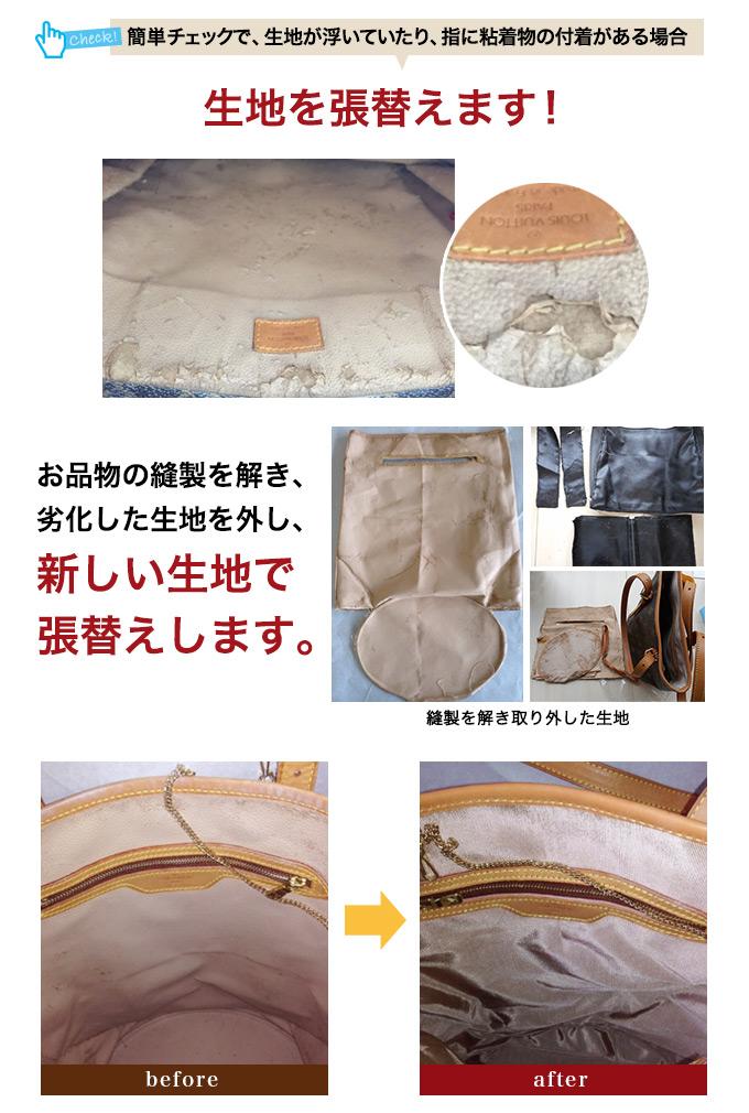 バッグの張替え修理