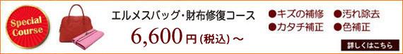 エルメスバッグ・財布の革修復コース
