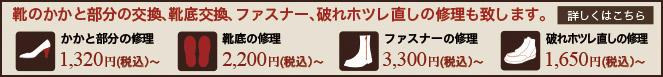 靴交換修理