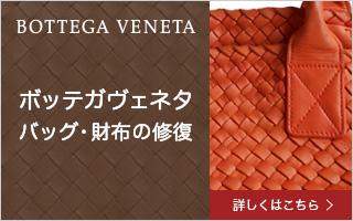 ボッテガヴェネタ バッグ・財布の修復