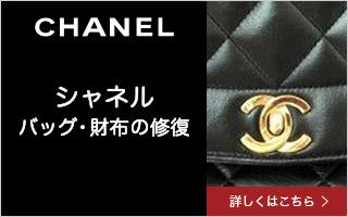 シャネルバッグ・財布の修理