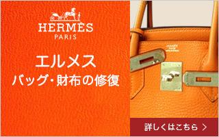 エルメスバッグ・財布の修理
