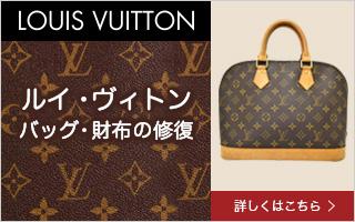 ルイヴィトン バッグ・財布の修復