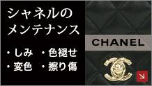 シャネルバッグ・財布の革修復