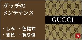 グッチ  gucci バッグ・財布の革修復