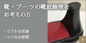 靴・ブーツの靴底修理