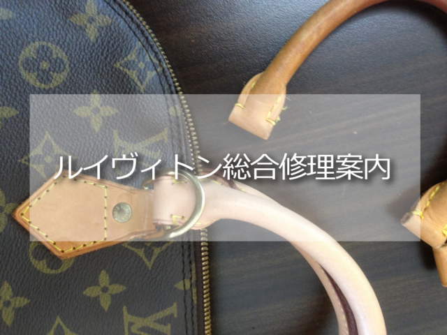 louisvuitton-repairguide