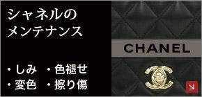 top_chanel_repair