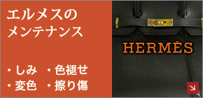 top_hermes_repair